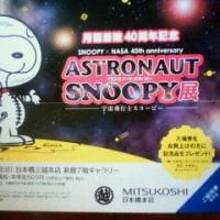 月面着陸40周年記念「アストロノーツ・スヌーピー展」