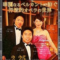 5年ぶりの歌劇弾自主公演