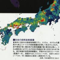 地異に係る記載を調べました。(その13:自然放射線強度の高い地域周辺の特異現象)