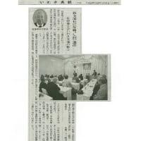 建築士会いわき支部 総会が開催されました