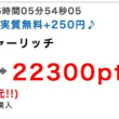 メコゾーム モイスチャーリッチ シミケアクリーム無料 +350円GET♡ ソラチカルートで2007ANAマイル