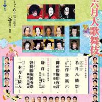 平成29年(2017)6月 歌舞伎座 六月大歌舞伎