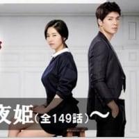 2017高視聴率韓国ドラマ「白夜姫」全149話(日本語字幕版)
