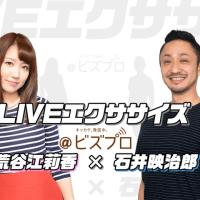 荒谷江莉香×石井映治郎 LIVE エクササイズ@ビズプロ