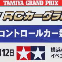 タミヤ RCカーグランプリ 横浜 赤レンガ倉庫 タミグラ Photo