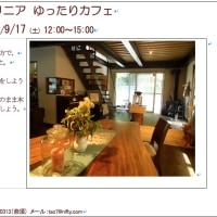 【NO!リニア ゆったりカフェ @ wacocoro 】 2016/9/17(土)12:00〜15:00