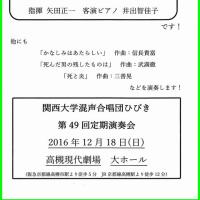 関西大学混声合唱団ひびき定期演奏会