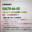 7/17・・・ひるおびプレゼント(本日深夜0時まで)
