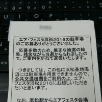 エアフェスタ浜松2016