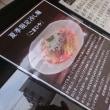 さすが限定麺も旨いなあ。「麺屋龍壽」