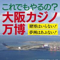 最新刊『これでもやるの? 大阪カジノ万博~賭博はいらない!夢洲はあぶない!』