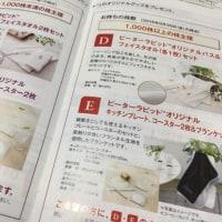 株主優待品チョイス到着!三菱UFJフィナンシャル・グループ
