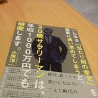 30歳サラリーマンは 年収1000万円でも破産する?