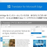 Windows 10 Creators Update?Edgeに「翻訳機能」が。
