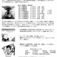ゴルフ会【第88回石井光次郎杯 東京久商ゴルフコンペ】のご案内