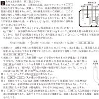 慶応大学・薬学部・化学 2