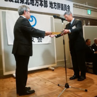 4名の方々が東北地方本部長表彰を受賞されました☆