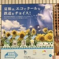 駅でもCOOL CHOICE!