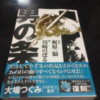 「川崎のぼる 男の条件」