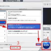 Handbrake Mac版の使い方|ダウンロード・インストール、DVDコピー、エラーへの対処法まとめ