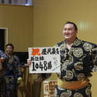 大相撲名古屋場所十三日目