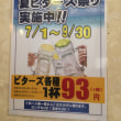 ビターズ93円