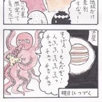 まっちゅる大王~幽霊編~(41)