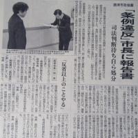 坂井市長は、潔く辞職を