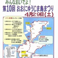 みんなおいでよ!第10回おおにゅうじま島まつり!!