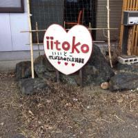 高崎市「がんばるお母さん支援事業 iitoko」さん