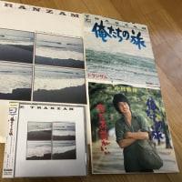 俺たちの旅〜CD LP EP