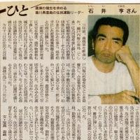 産廃の撤去を求める香川県豊島の住民運動リーダー 石井亨さん