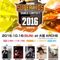 本日ダンスチャンネル ALL JAPAN SUPER KIDS DANCE CONTEST 2016 北関東予選