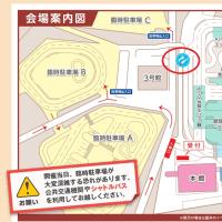やごと かんしゃさい中部日本自動車学校