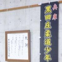 黒田庄柔道少年団