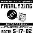 ワンダーフェスティバル 2017 [夏]