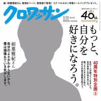 クロワッサン 2017年5月10日号 雑誌 予約情報 表紙:相葉雅紀