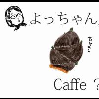 よっちゃん農場caffe?  @ 魔女ママの庭
