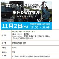 11/2 「高江ヘリパッド建設をめぐる集会&省庁交渉」を行いました。
