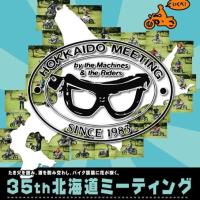 第35回北海道ミーティングポスター・・・・