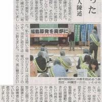 #akahata 地域のすべてを失った/いわき避難者訴訟 4人が原告本人陳述 福島地裁支部・・・今日の赤旗記事