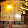 時計師の京都時間「神輿洗いの記憶」