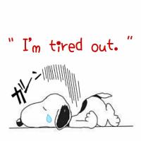 疲れはてました…