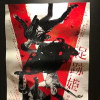 足跡姫を東京芸術劇場にて観劇