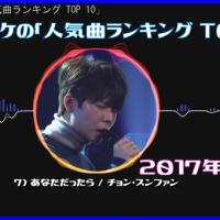 2017年5月 韓国カラオケの「人気曲ランキング TOP 10」