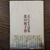 敬愛する友人近江正人さん、「野の文化賞」受賞!
