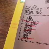 台湾へ親子三世代旅行(4)~1日目「九份(きゅうふん)」編~