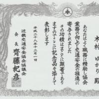 松原安協女性職員、木村ゆかり氏が近畿管区内優良交通安全協会職員として表彰されました。