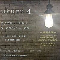 1day shop tukuru 4・・・開催のお知らせ。