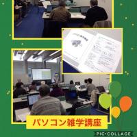 パソコン雑学講座